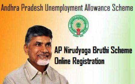 AP Nirudyoga Bruthi Scheme Online Registration
