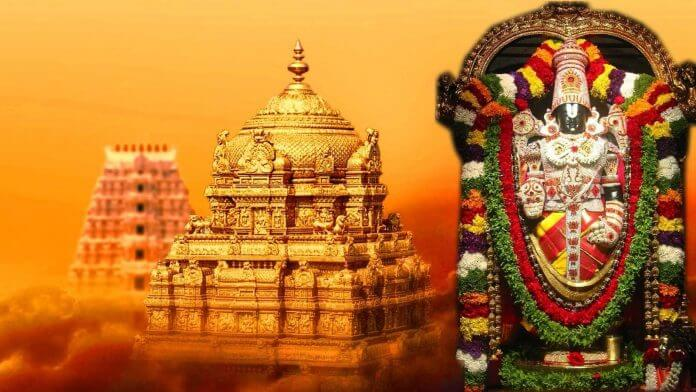 Tirumala Tirupati Darshan Seva Room Online Booking