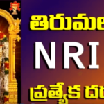 NRI Darshan in Tirumala (TTD)