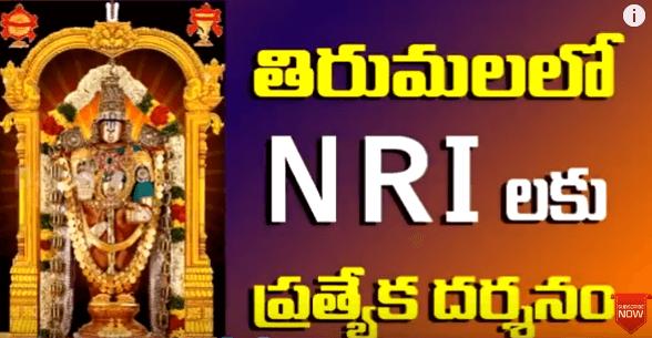 NRI Darshan in Tirumala - Quota, Timings, Tickets, Supadam