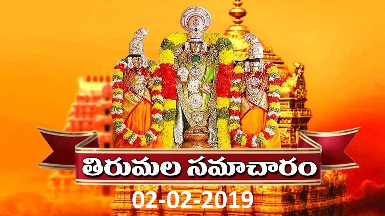 తిరుమల సమాచారం | Tirumala Samacharam Today