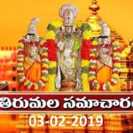 Tirumala Samacharam Today -03-02-2019