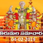Tirumala Samacharam Today -04-02-2019