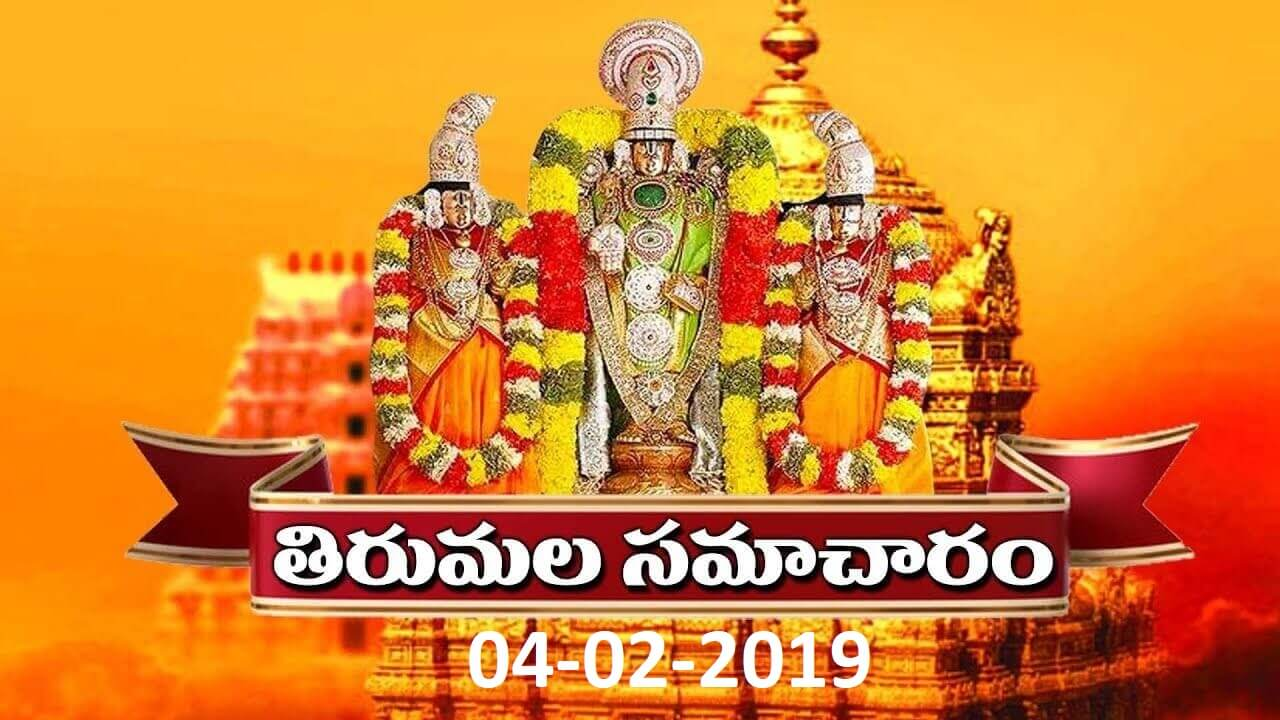 Tirumala Samacharam Today in Telugu 04-02-2019