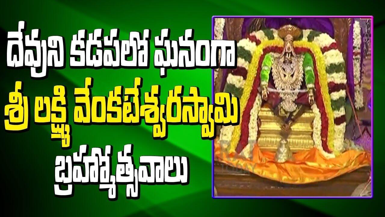 ANKURARPANAM FOR Devuni Kadapa Temple Brahmotsavam 2020